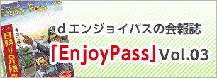 EnjoyPass