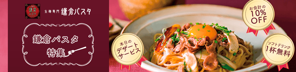 2_featuresthemegourmet-life-presentkamakura_pasta