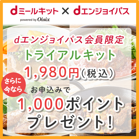 dミールキット powered by Oisix × dエンジョイパス 会員限定トライアルキット